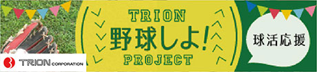 TRION 球活応援 TRION 野球しよ! PROJECT